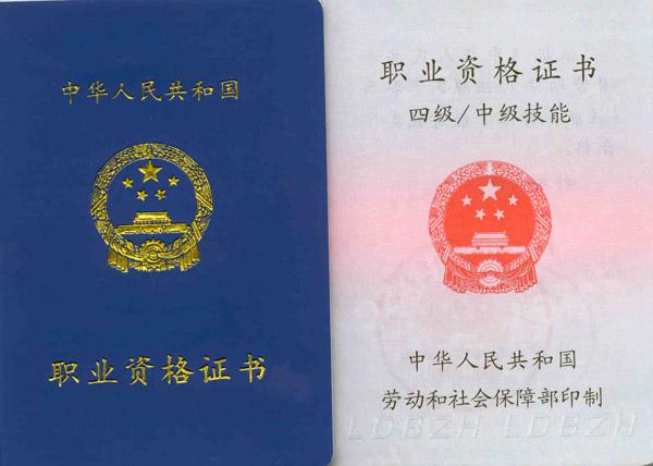 国家职业资格证书样本